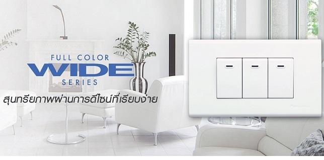 Công tắc Panasonic series wide